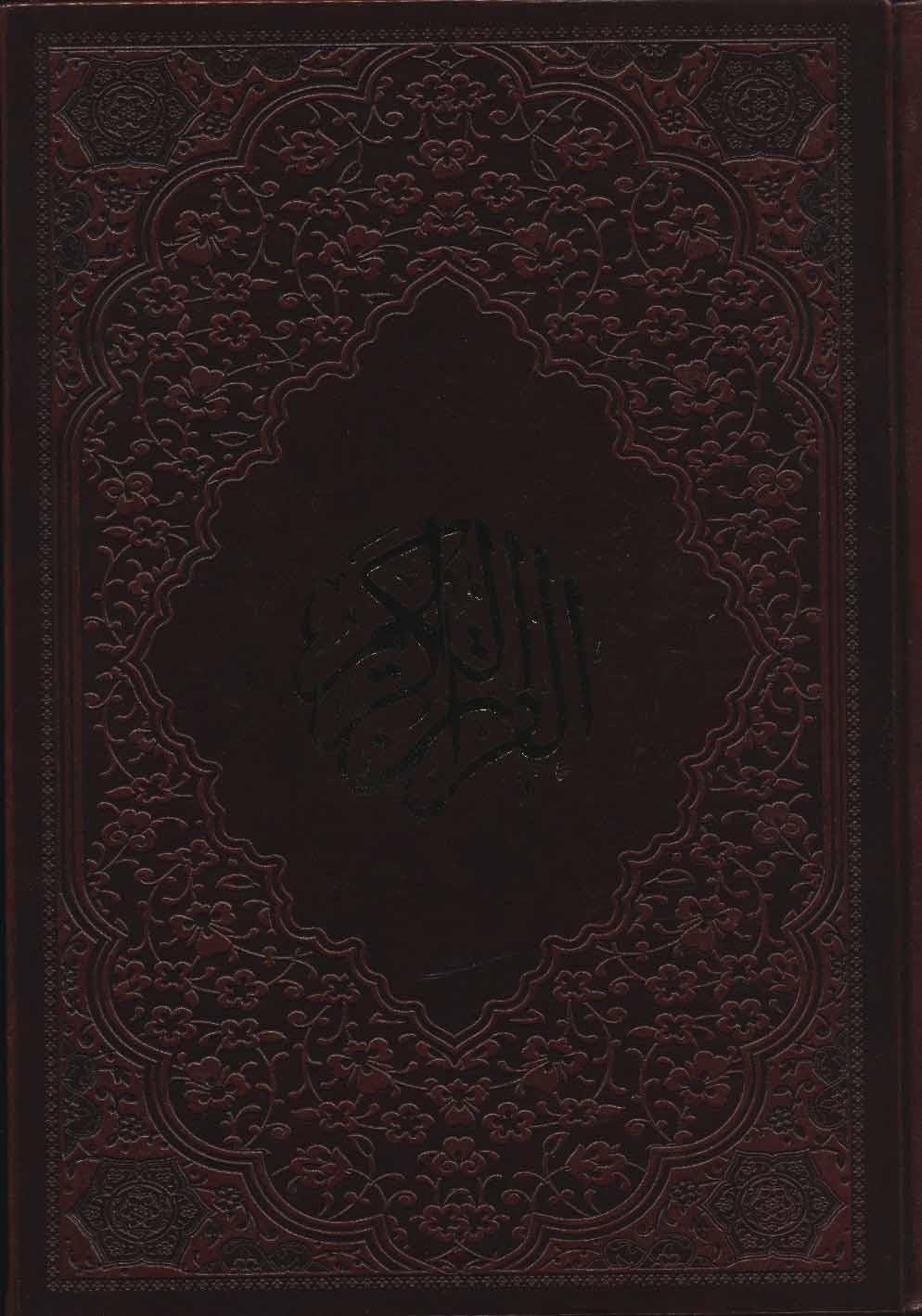 کتاب قرآن کریم (۶رنگ)