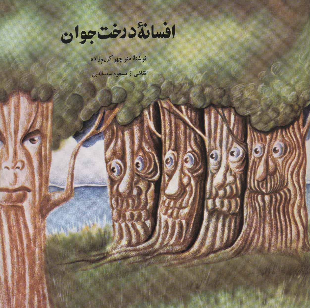 کتاب افسانه درخت جوان