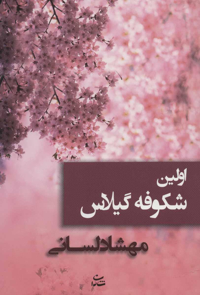 کتاب اولین شکوفه گیلاس