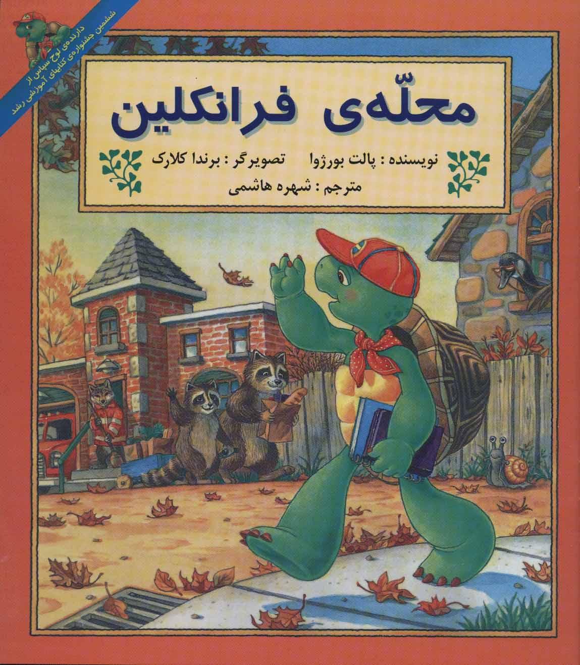 کتاب مجموعه فرانکلین (۲۵جلدی)