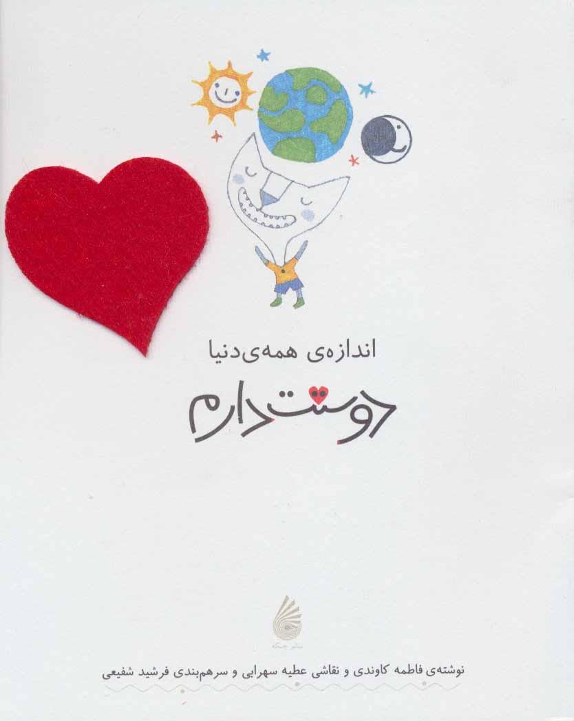 کتاب مجموعه دوست دارم اندازهٔ همهٔ دنیا دوستت دارم (۵جلدی)