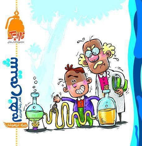 کتاب شیمی نهم نارنجک