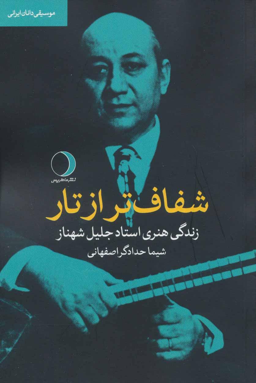 کتاب شفافتر از تار زندگی هنری استاد جلیل شهناز موسیقی دانان ایرانی