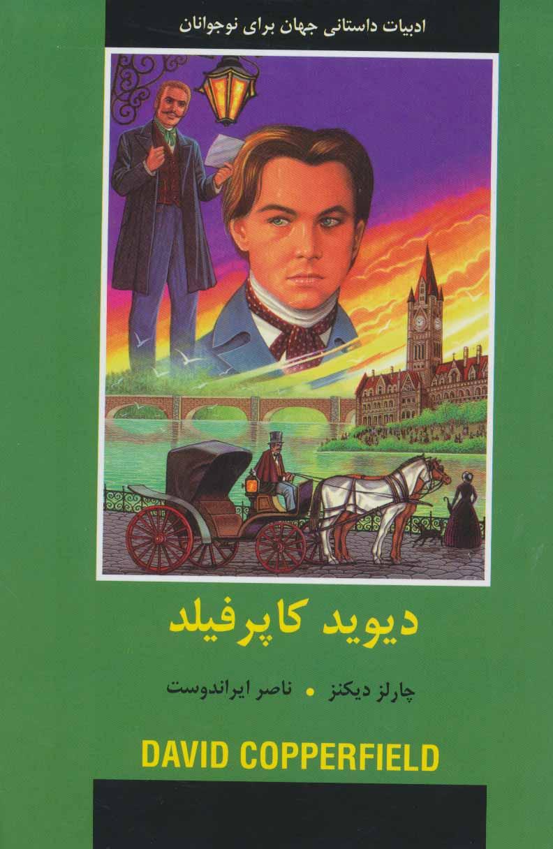 کتاب دیوید کاپرفیلد ادبیات داستانی جهان برای نوجوانان