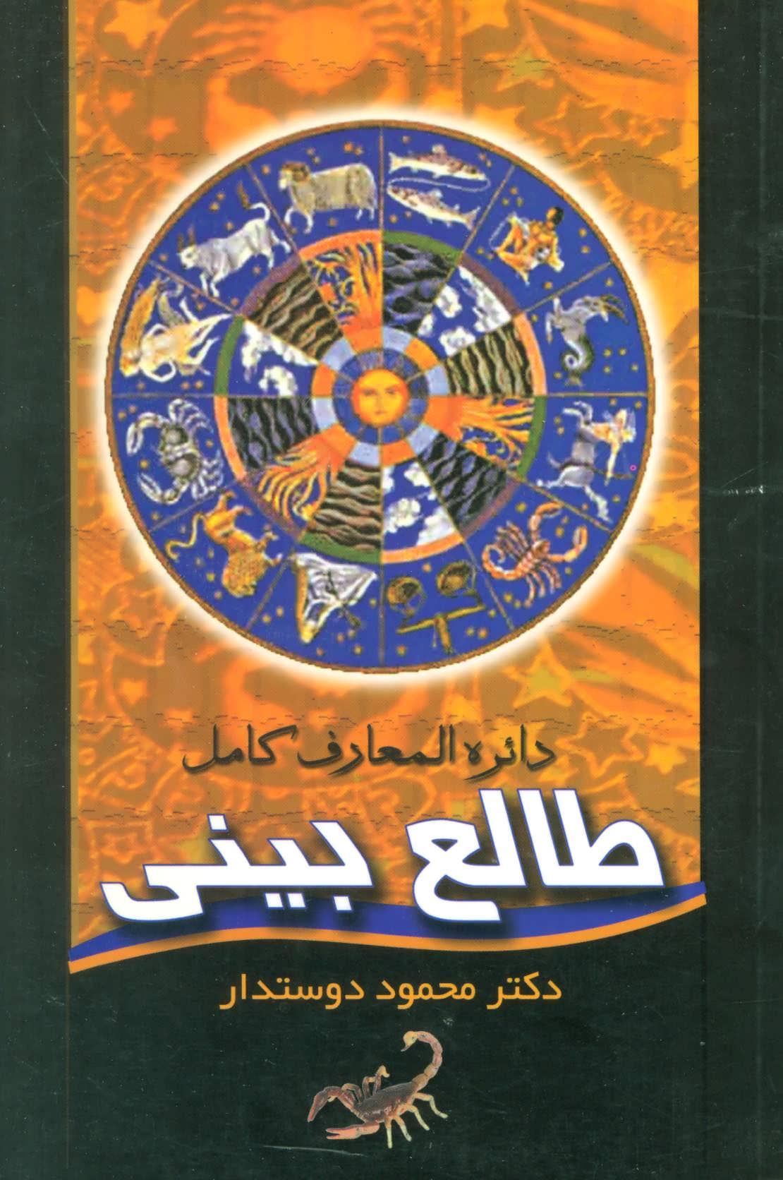کتاب دائره المعارف کامل طالع بینی