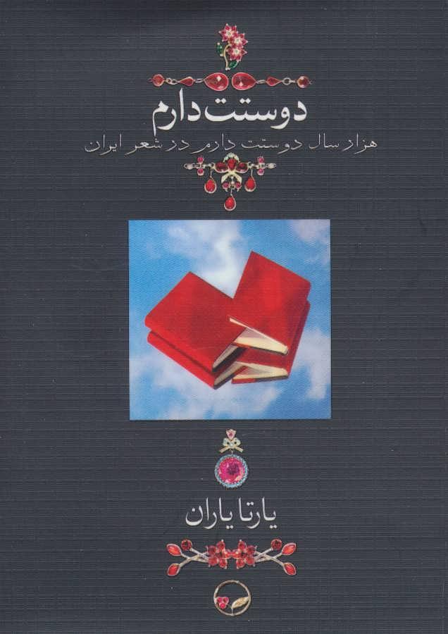 کتاب دوستت دارم هزار سال دوستت دارم در شعر ایران