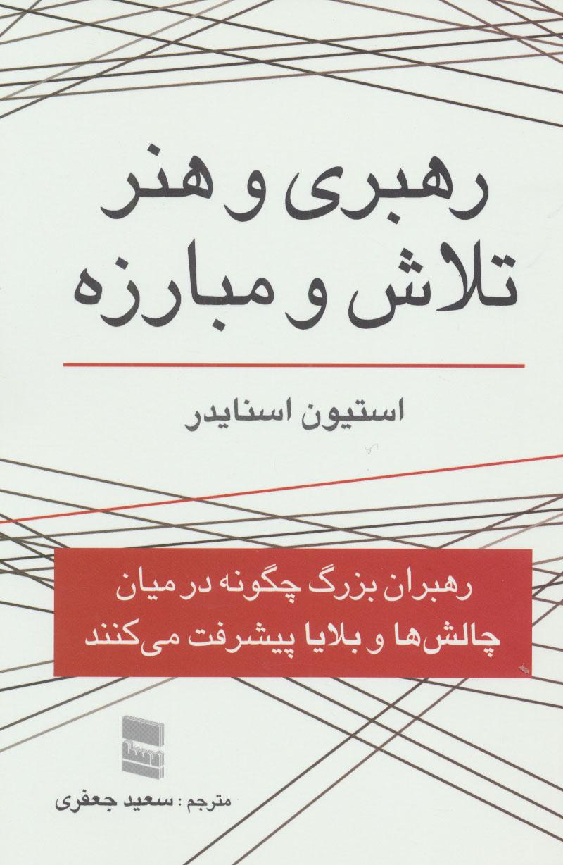 کتاب رهبری و هنر تلاش و مبارزه