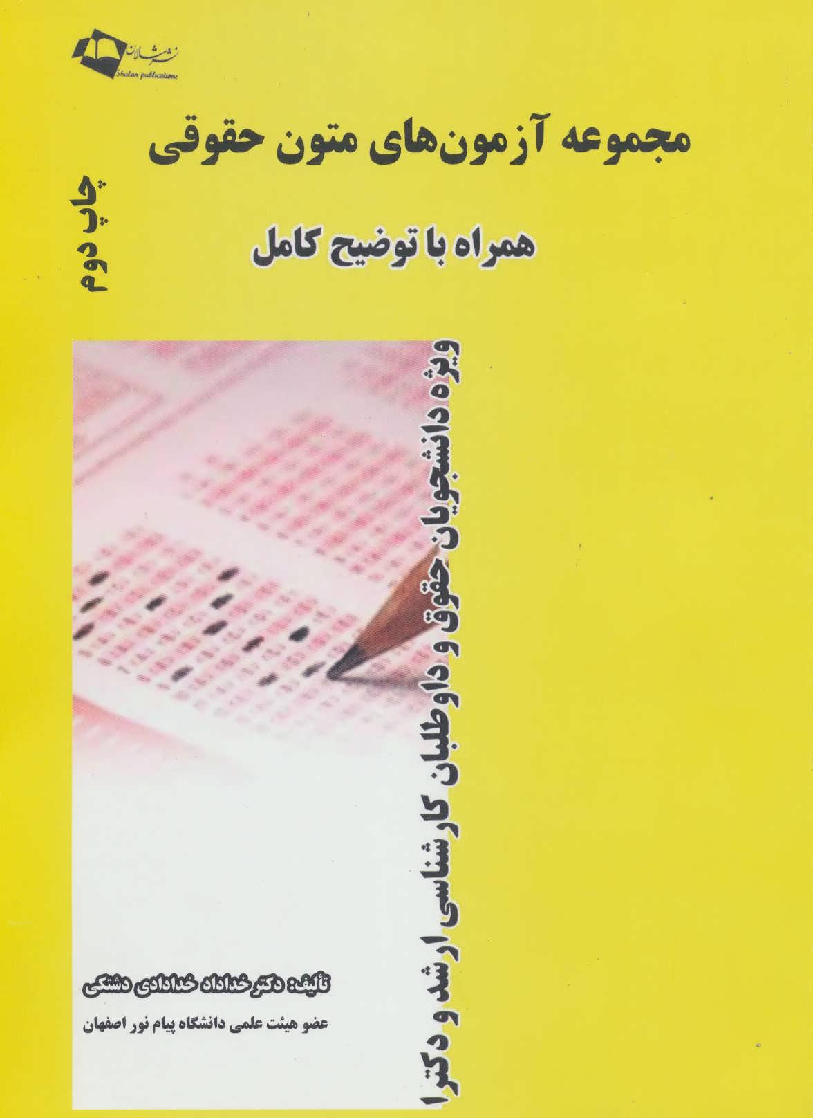 کتاب مجموعه آزمونهای متون حقوقی همراه با توضیح کامل