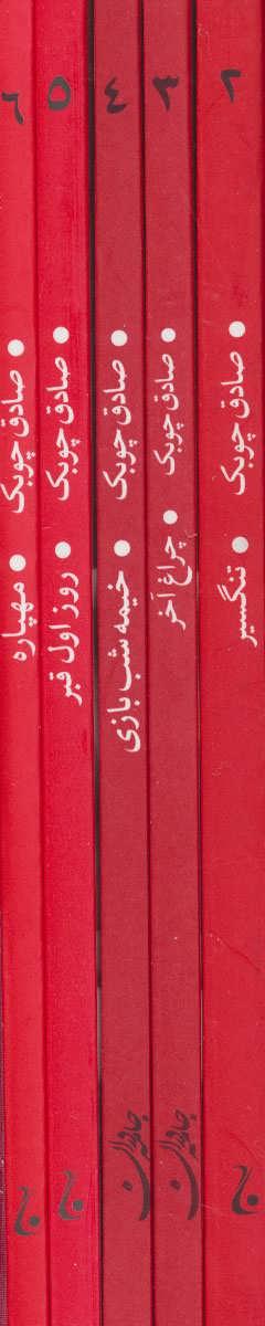 کتاب مجموعه آثار صادق چوبک (جلدهای ۲تا۶)
