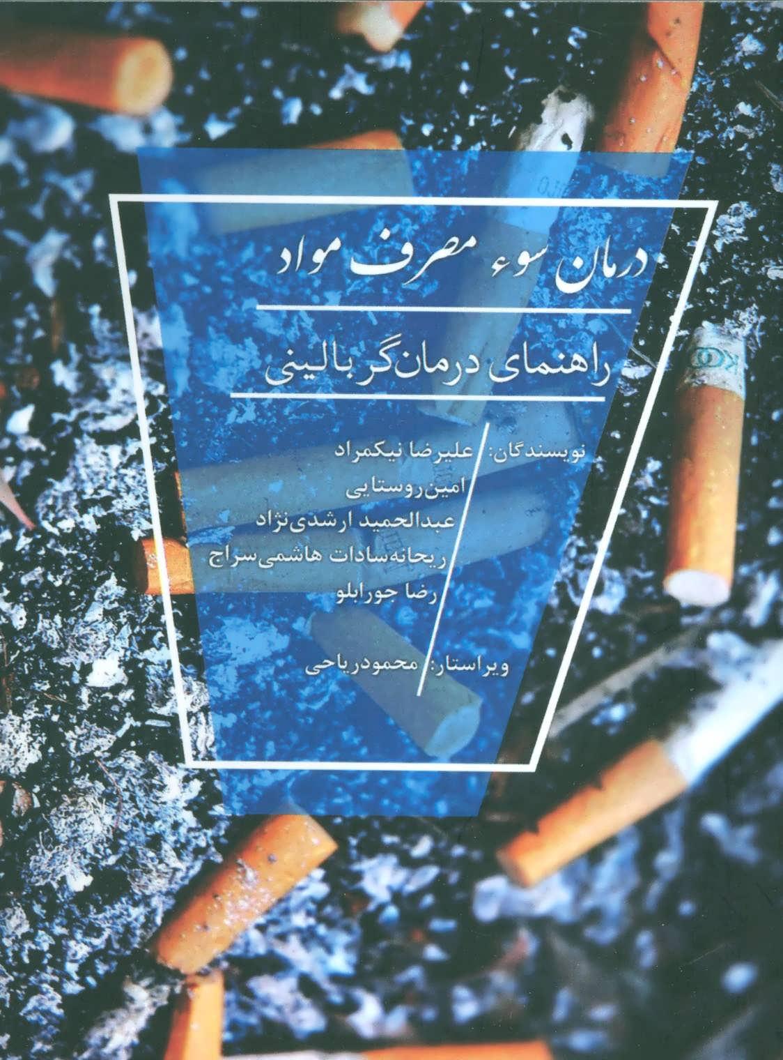 کتاب درمان سوء مصرف مواد (راهنمای درمان گر بالینی)