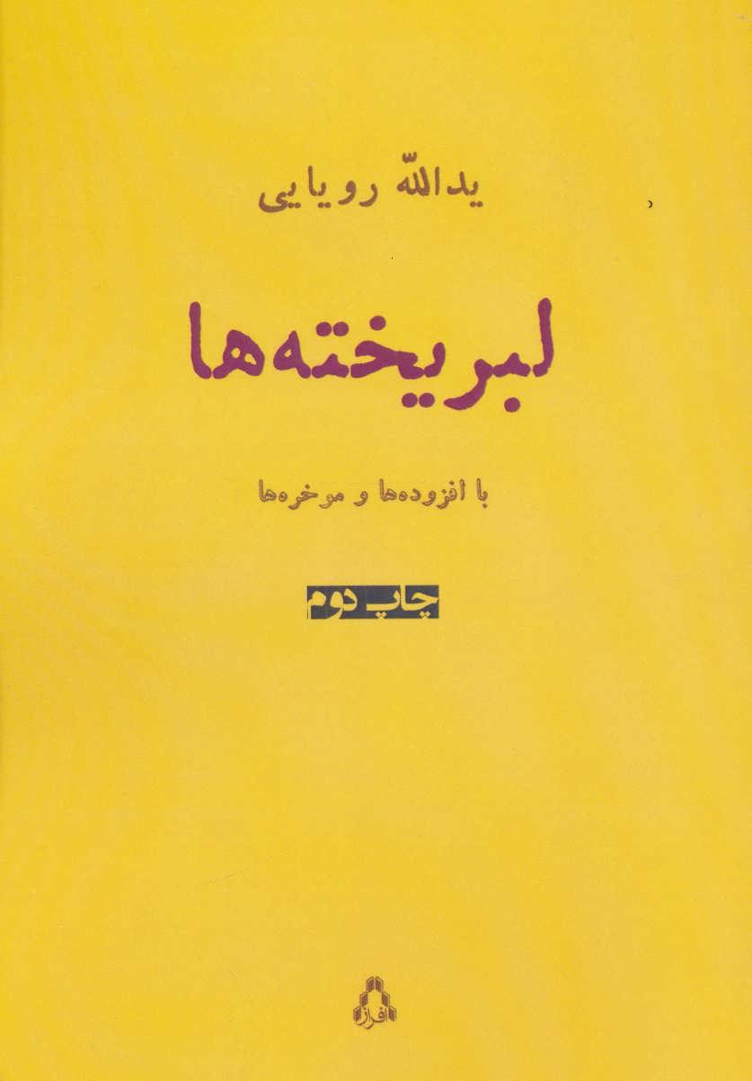 کتاب لبریختهها (شعر امروز ایران۱۵)