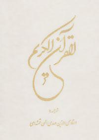 کتاب قرآن کریم (گلاسه)