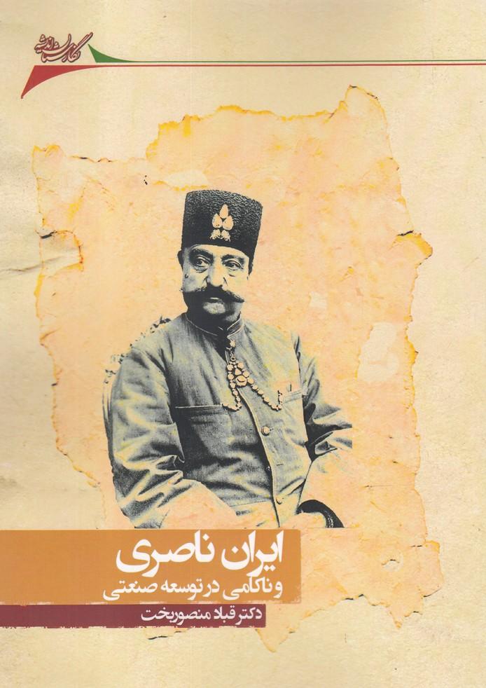 کتاب ایران ناصری و ناکامی در توسعه صنعتی