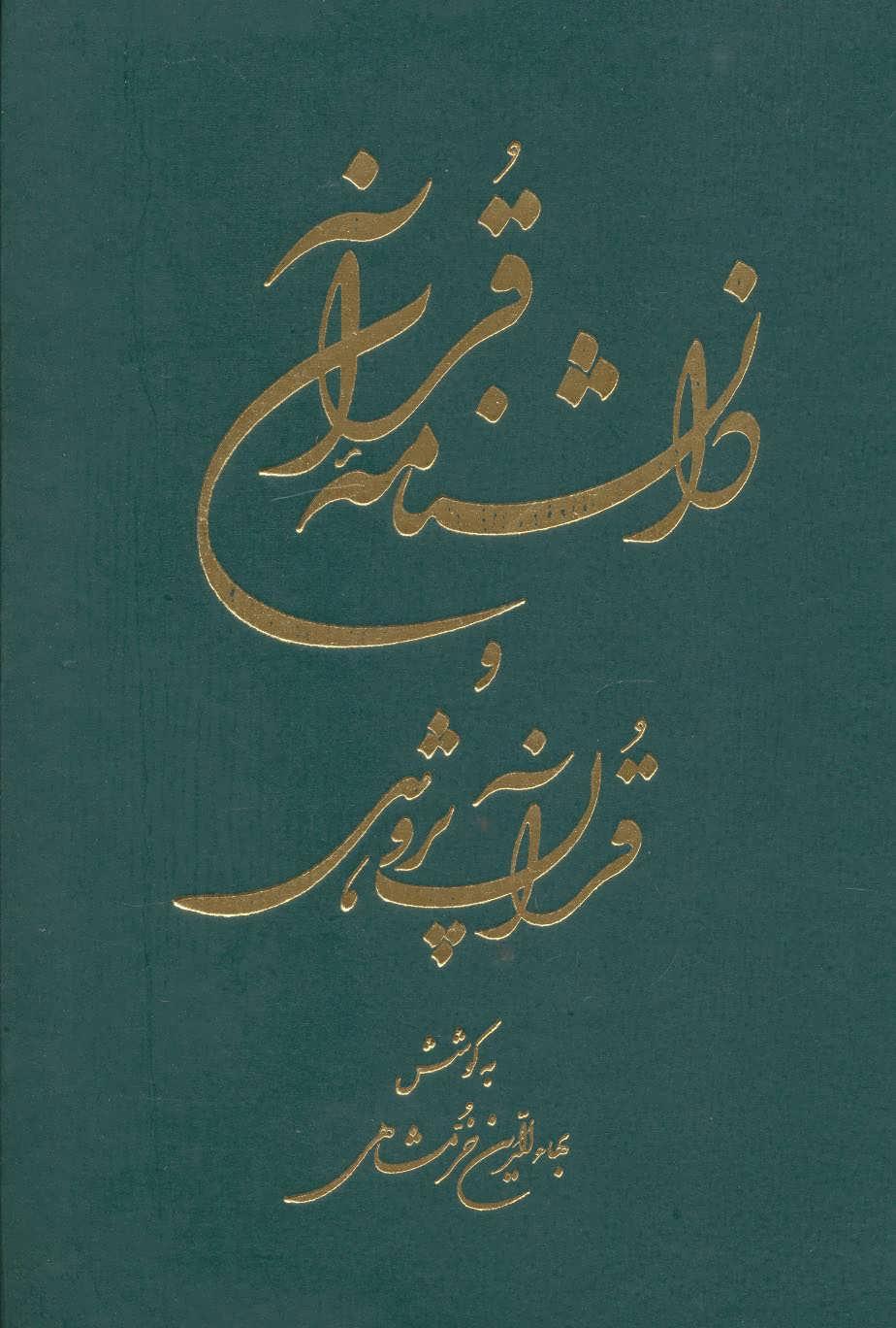 کتاب دانشنامه قرآن و قرآن پژوهی خرمشاهی (۲جلدی)