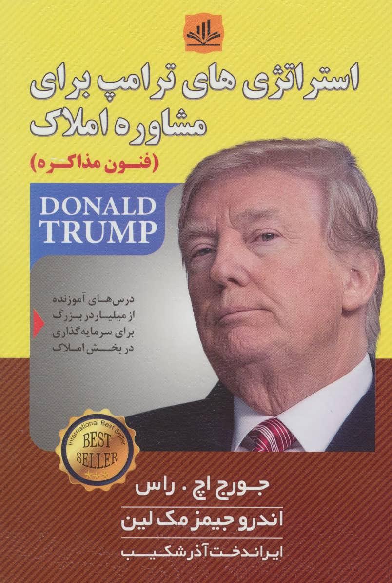 کتاب استراتژیهای ترامپ برای مشاوره املاک (فنون مذاکره)