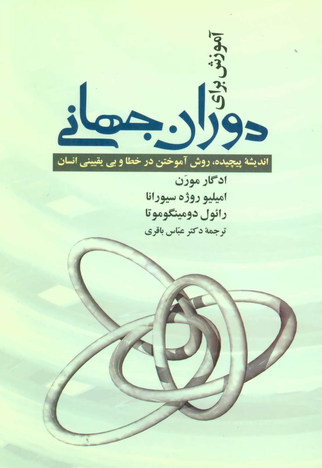 کتاب آموزش برای دوران جهانی