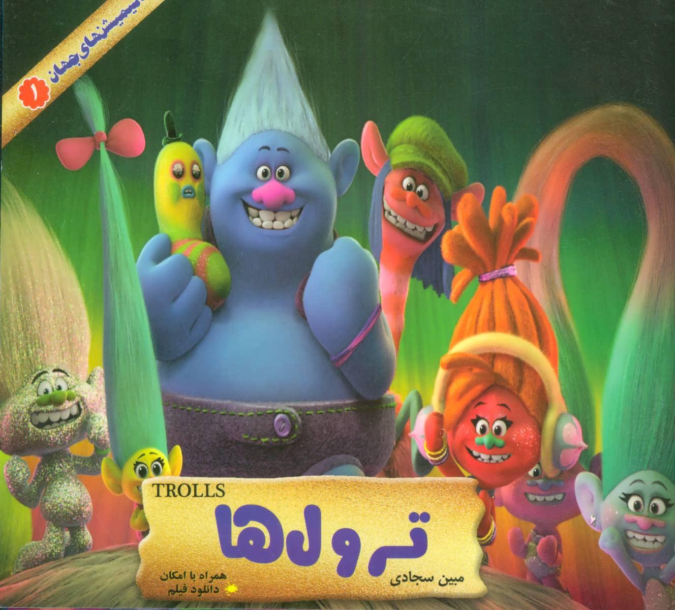 کتاب انیمیشن جهان ۱ (ترولها)