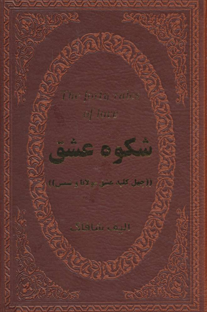 کتاب شکوه عشق (۴۰ کلید عشق مولانا و شمس)