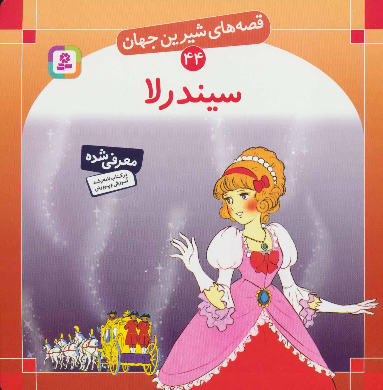 کتاب قصههای شیرین جهان۴۴ (سیندرلا)