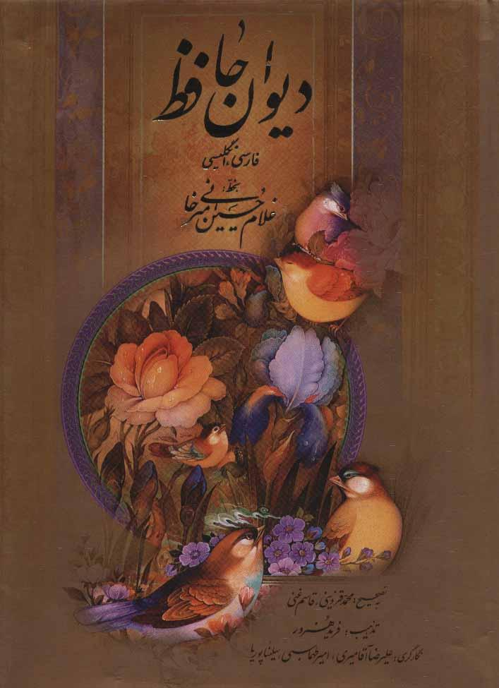 کتاب دیوان حافظ (۲زبانه)