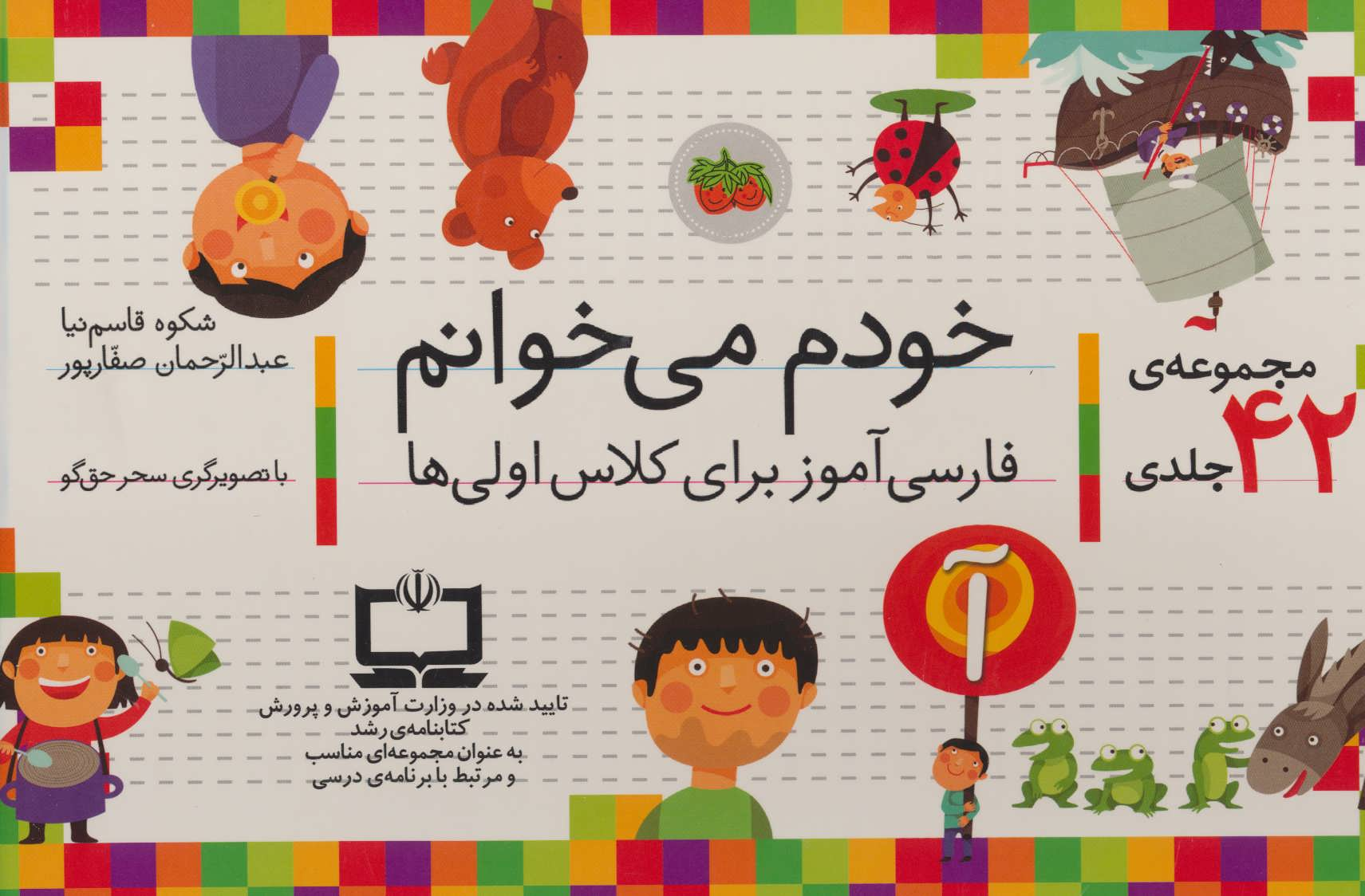 کتاب مجموعه خودم میخوانم (۴۲جلدی)