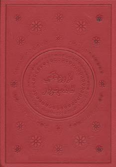 کتاب از رودکی تا شهریار