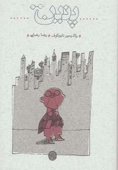 کتاب پنین (جیبی)