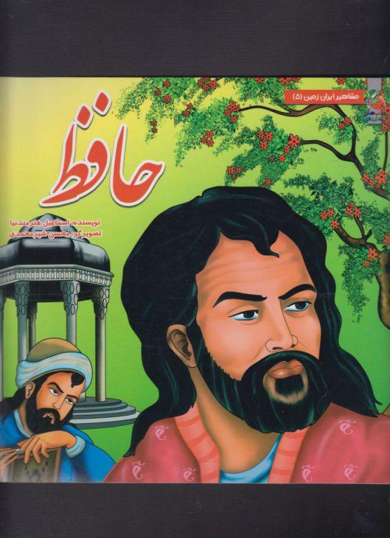 کتاب مشاهیر ایران (۵) حافظ