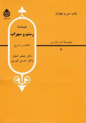 کتاب مجموعه ادب فارسی (۸)