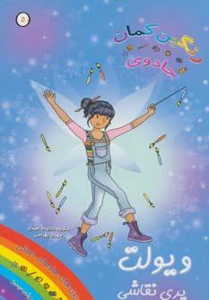 کتاب جادوی رنگین کمان ۵ (ویولت پری نقاشی)