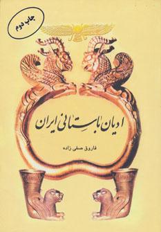 کتاب ادیان باستانی ایران (وزیری)