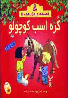 کتاب قصههای مزرعه (۵) کره اسب کوچولو