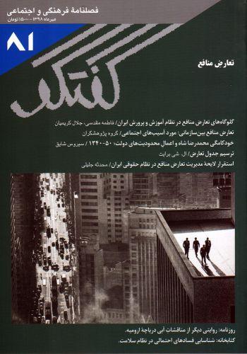 کتاب مجله فصلنامه فرهنگی و اجتماعی گفتگو (۸۱)