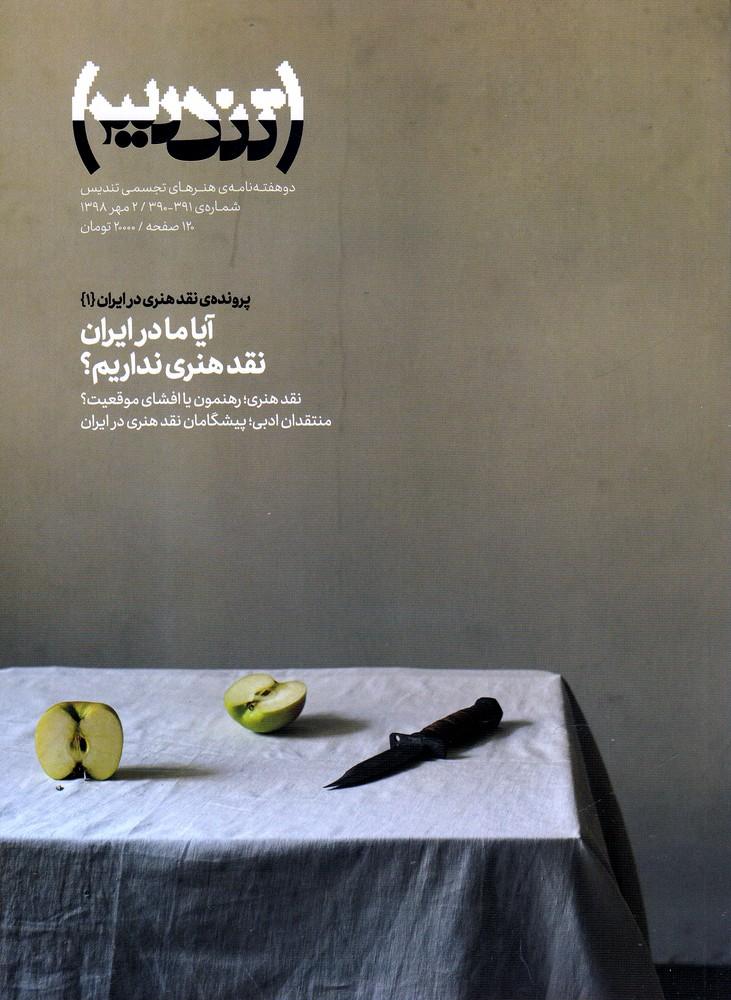 کتاب مجله تندیس (شماره ۳۹۱-۳۹۰، مهر۹۸)