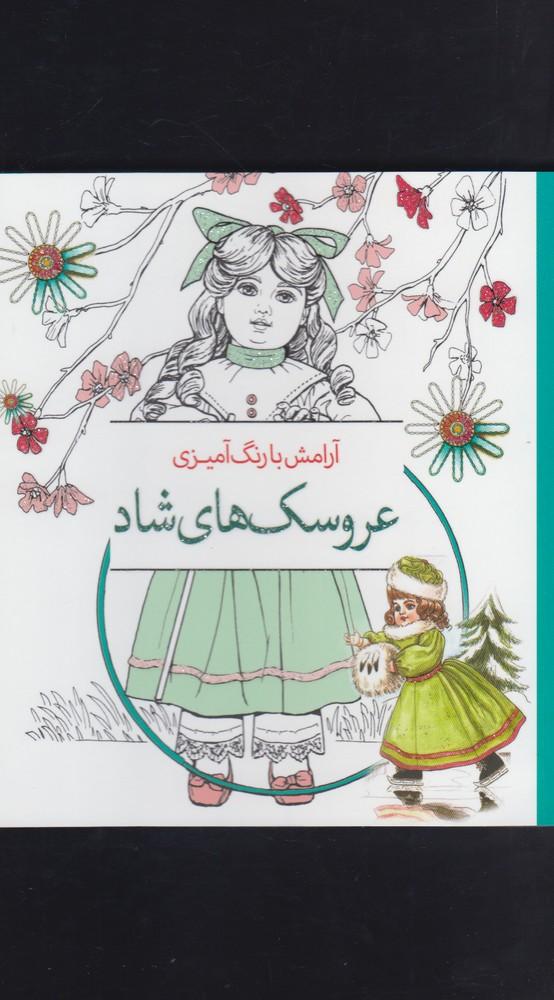 کتاب آرامش با رنگ آمیزی (عروسکهای شاد)