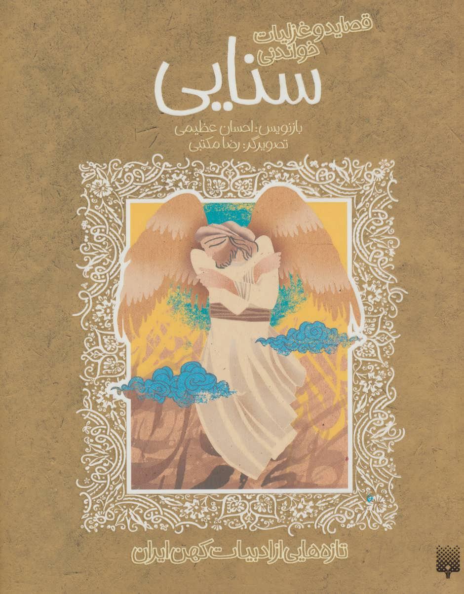 کتاب قصاید و غزلیات خواندنی سنایی (تازههایی از ادبیات کهن ایران)