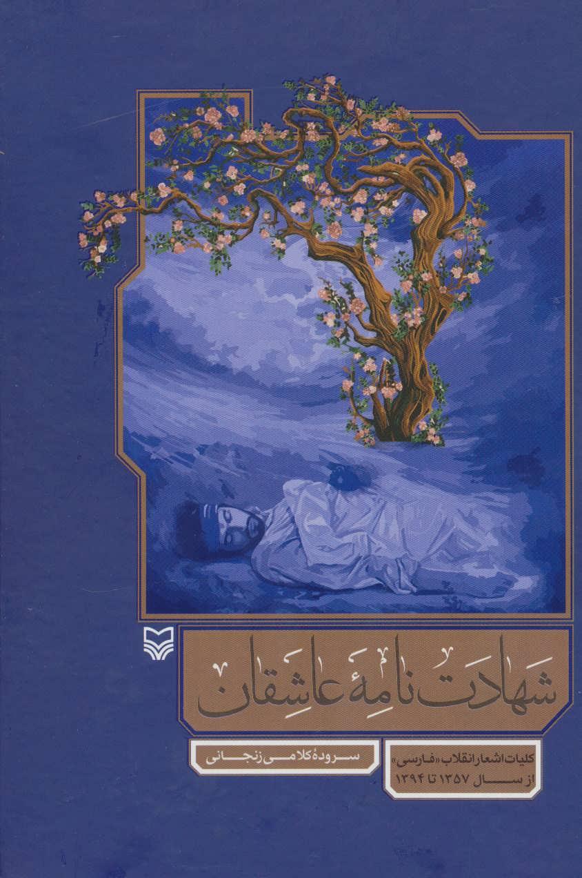کتاب شهادت نامه عاشقان کلیات اشعار انقلاب «فارسی» از سال ۱۳۵۷ تا ۱۳۹۴