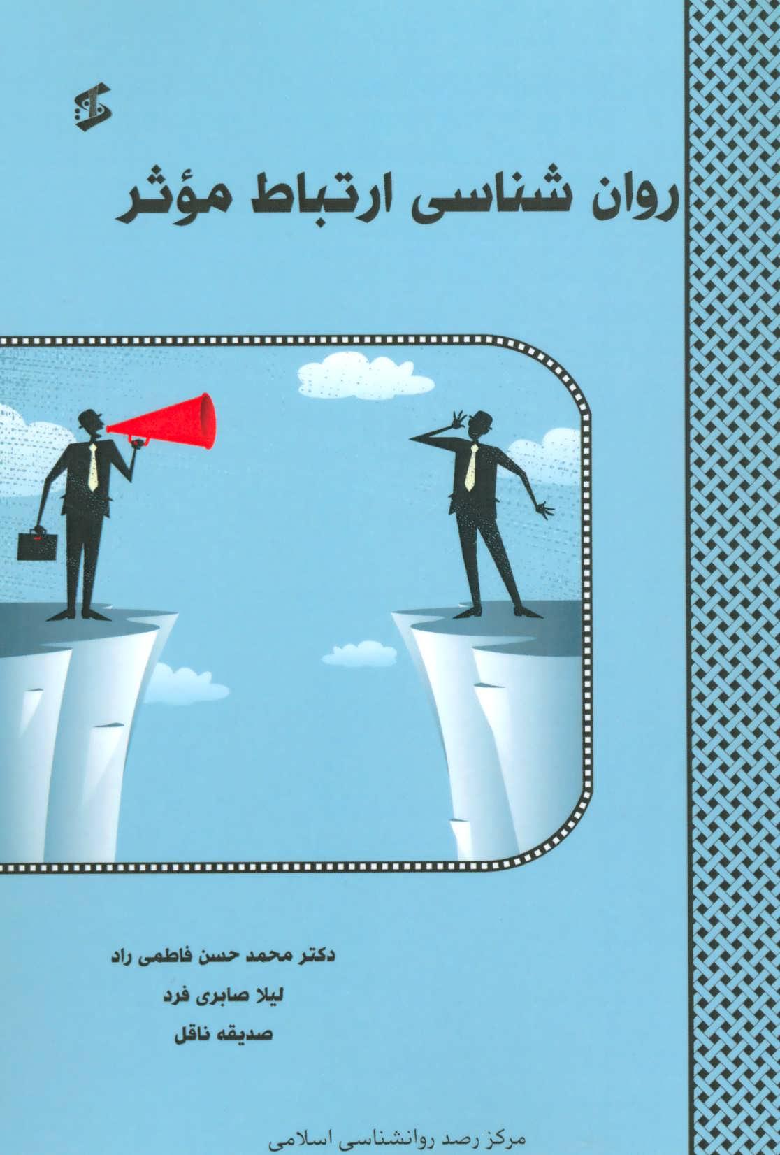 کتاب روان شناسی ارتباط موثر