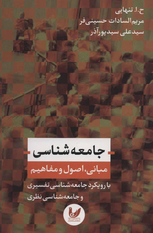 کتاب جامعهشناسی (مبانی، اصول و مفاهیم)