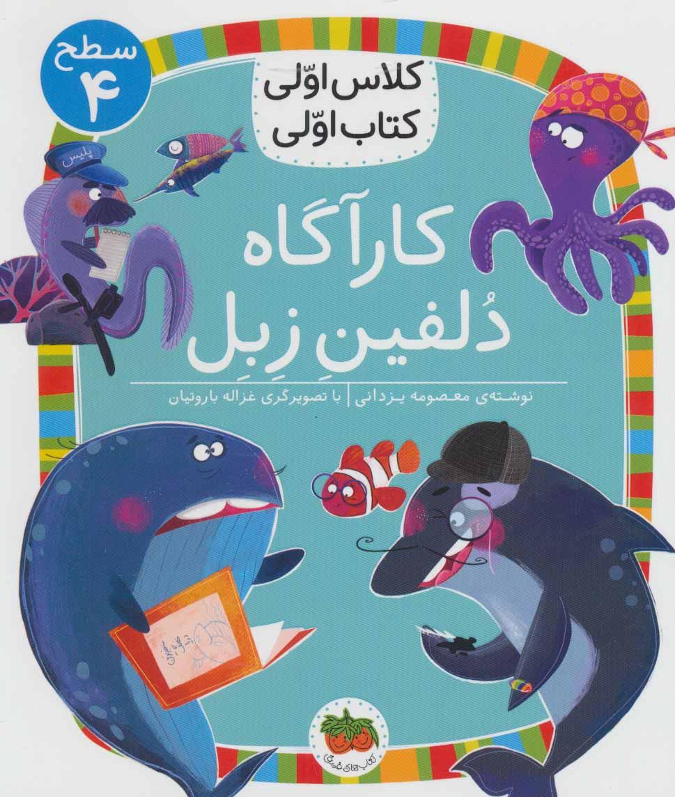 کتاب کارآگاه دلفین زبل