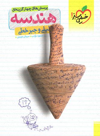 کتاب هندسه تحلیلی و جبر خطی تست
