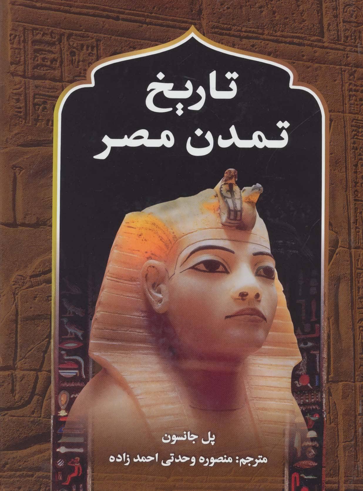 کتاب تاریخ تمدن مصر (رحلی)