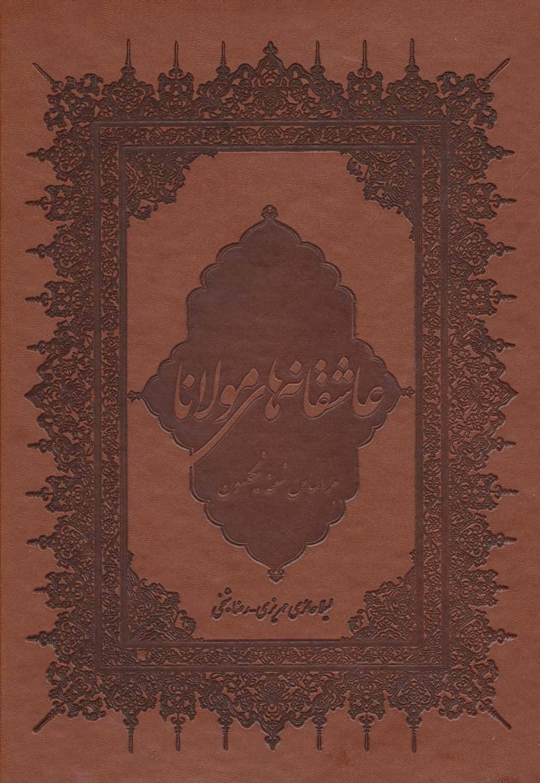 کتاب عاشقانههای مولانا (وزیری)