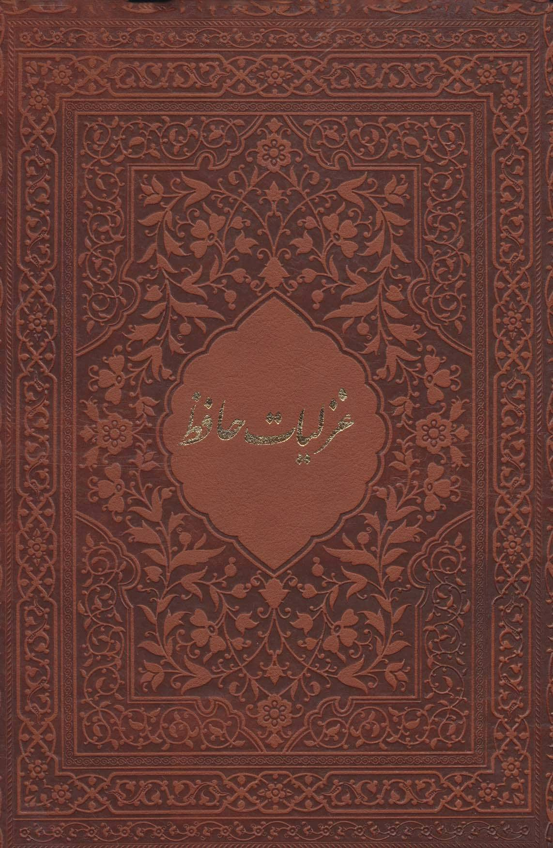کتاب غزلیات حافظ محرمی