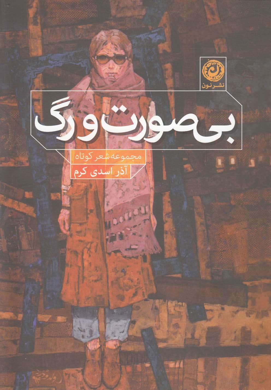 کتاب بیصورت و رگ مجموعه شعر کوتاه