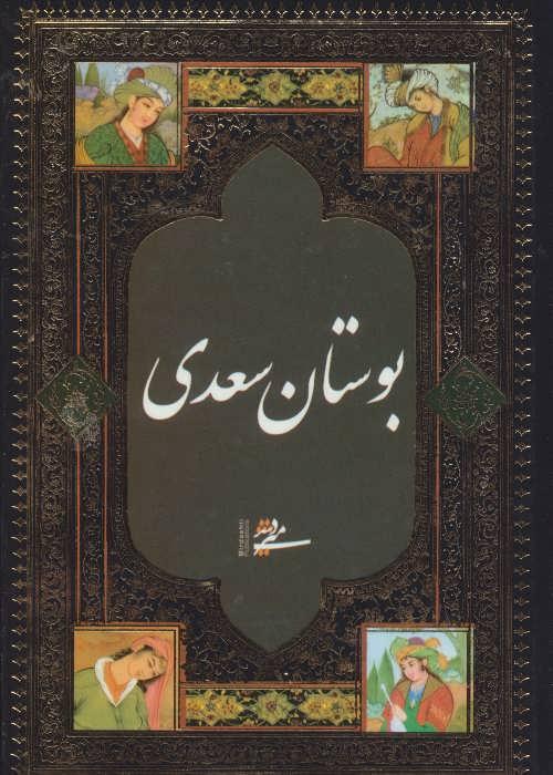 کتاب بوستان سعدی (بغلی)