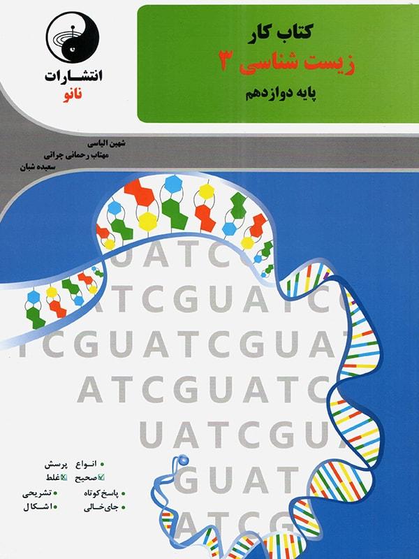 کتاب کار زیست شناسی دوازدهم