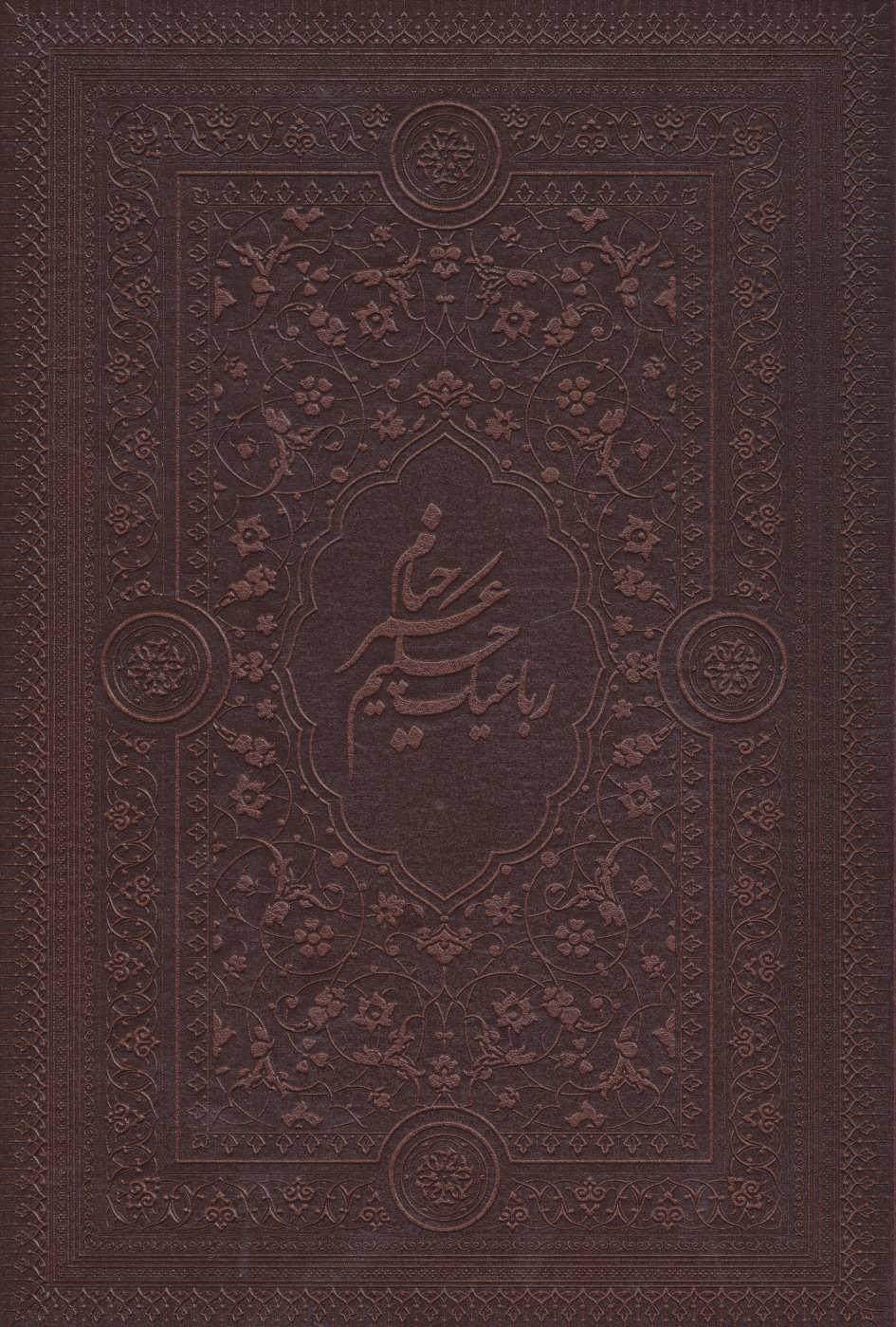 کتاب رباعیات حکیم عمر خیام (چرم)