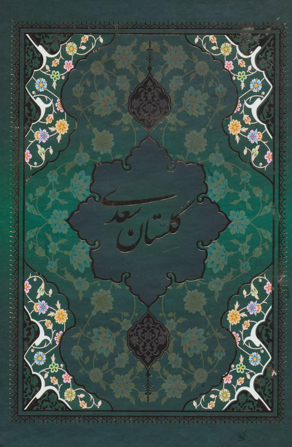 کتاب گلستان سعدی با مینیاتور