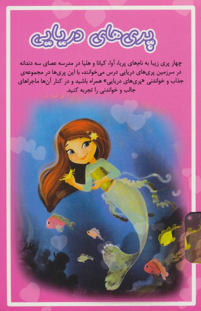 کتاب مجموعه پریهای دریایی (۵جلدی)
